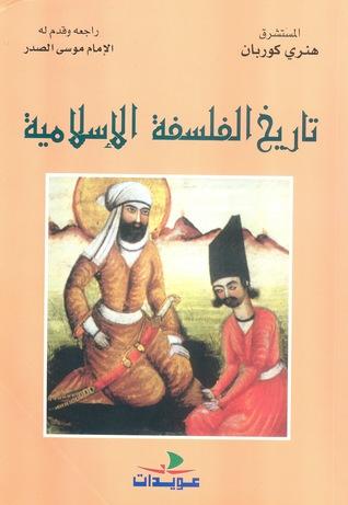 histoire de la philo islamique ar