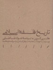 Histoire de la philosophie-islamique persan