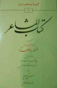 livre-persan