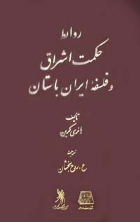 livre-persan2