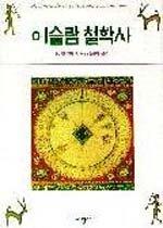 Histoire de la philo islamique coréen