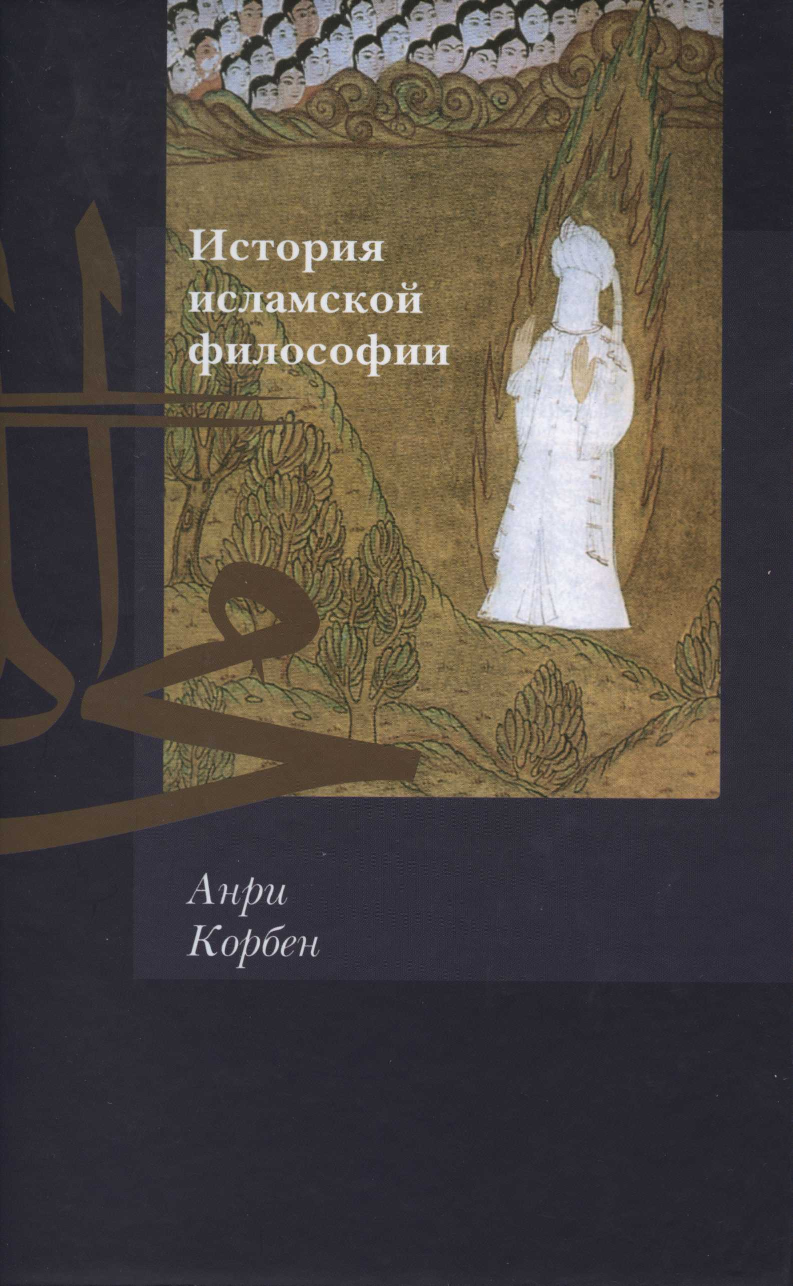 histoire de la philo islamique russe